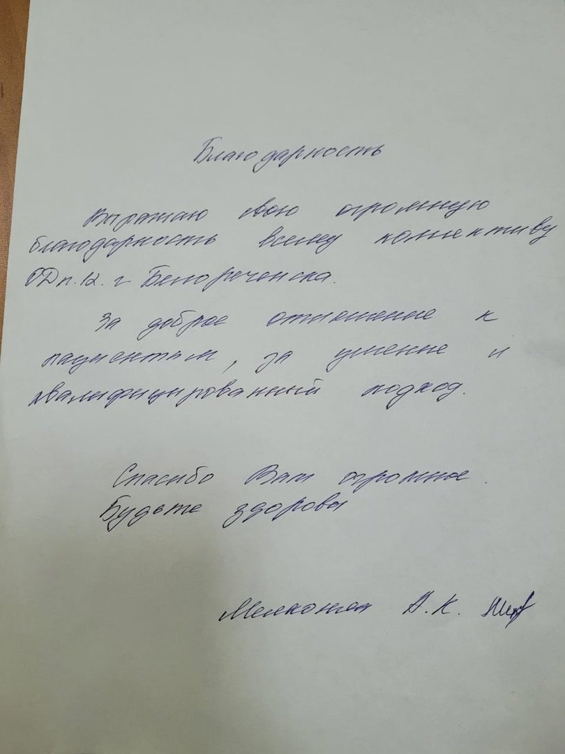 Благодарность от пациента диализного отделения города Белореченска