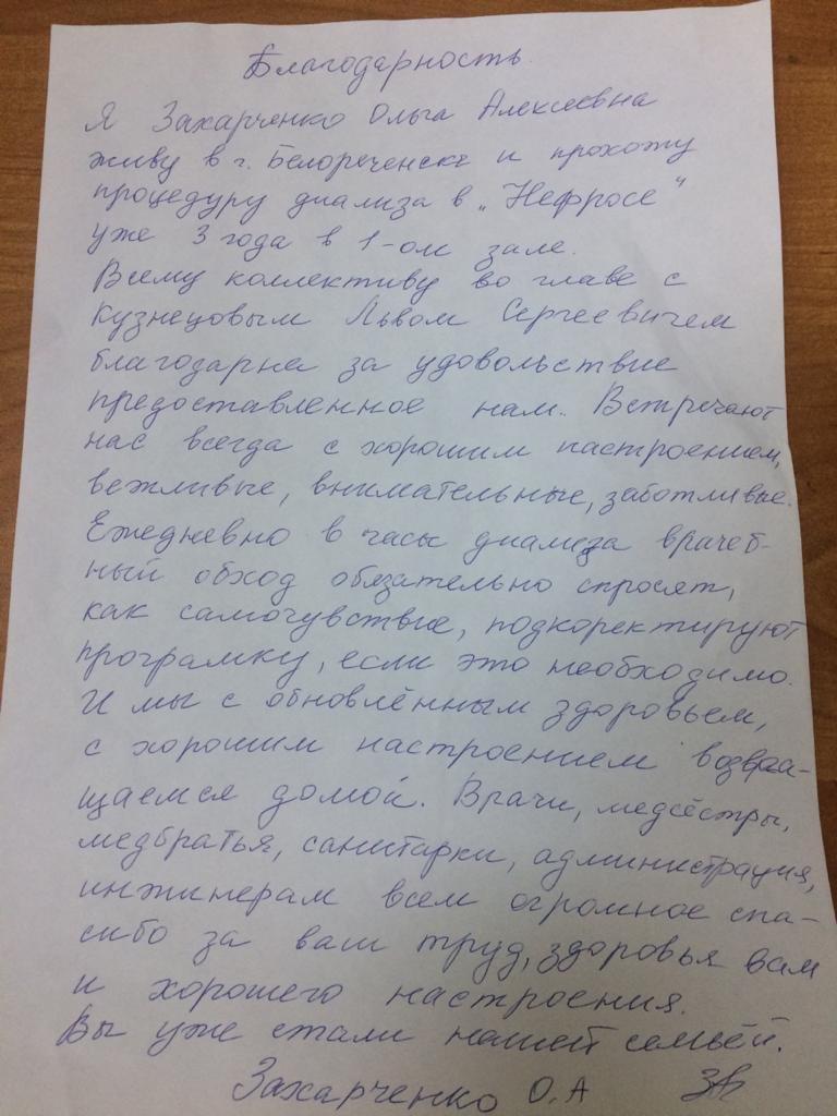 Благодарность от пациента диализного отделения города Белореченск