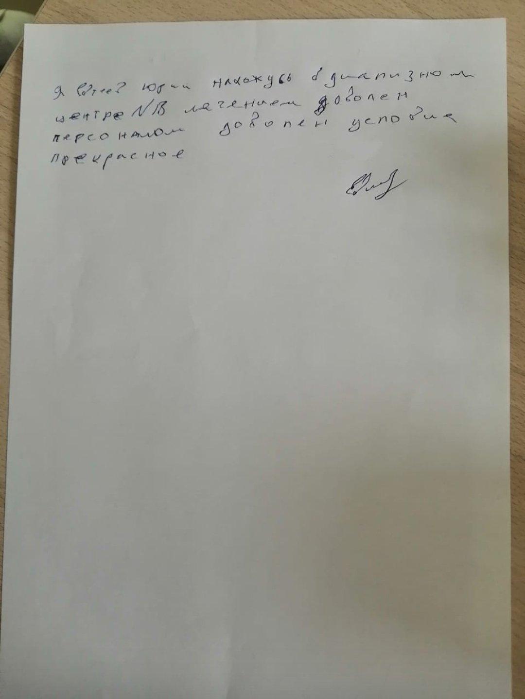 Благодарность от пациента диализного отделения города Усть-Лабинск