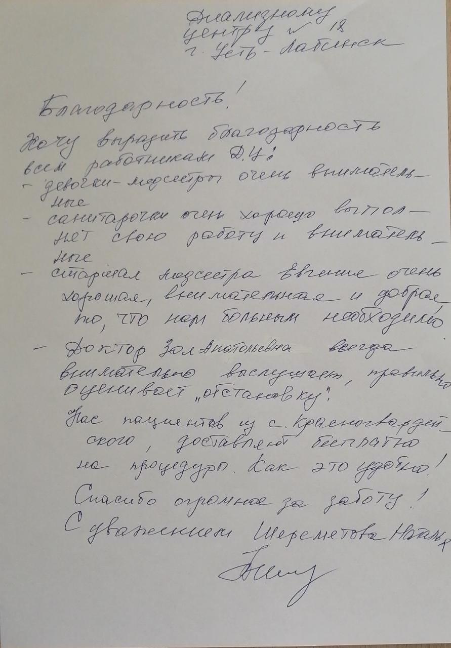Шереметова Н.В.