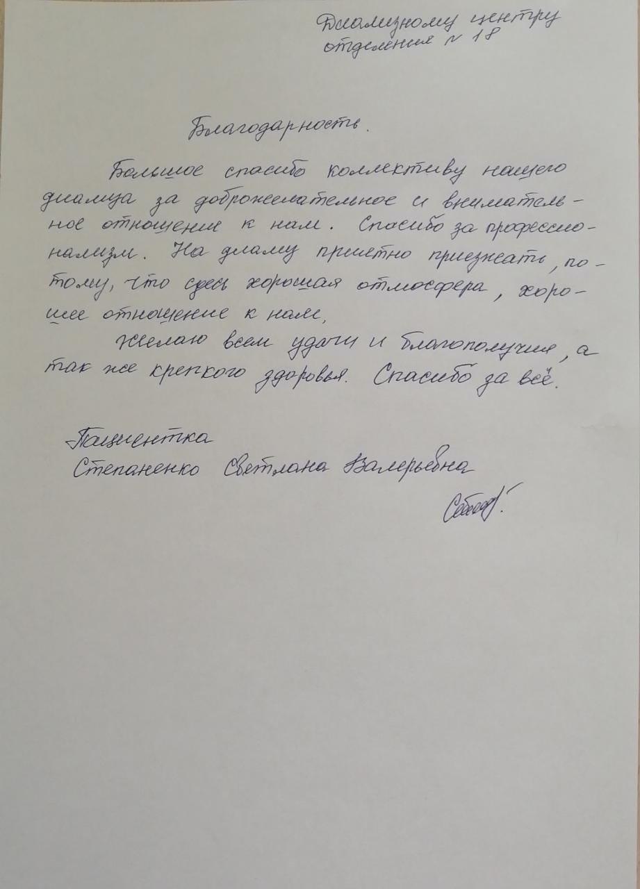 Степаненко С.В.