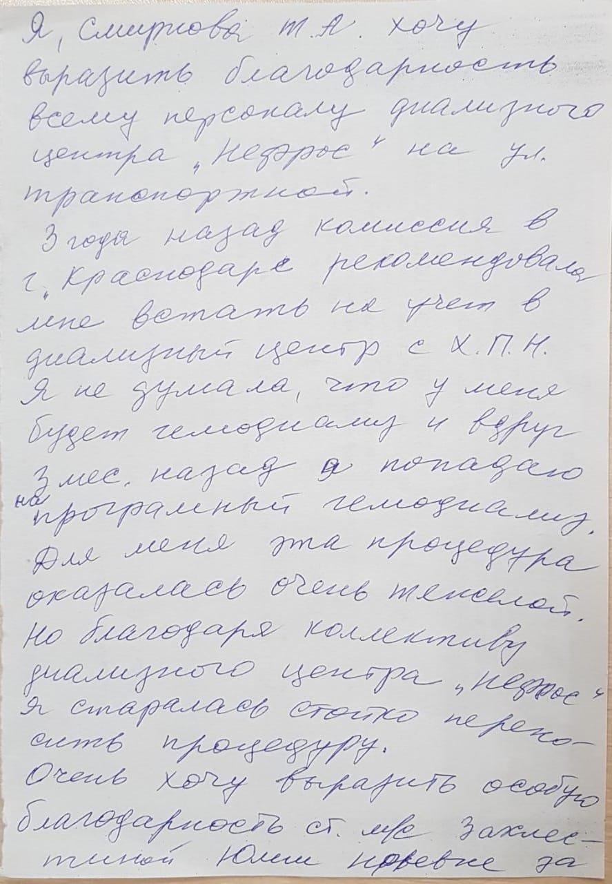 Смирнова Т.А