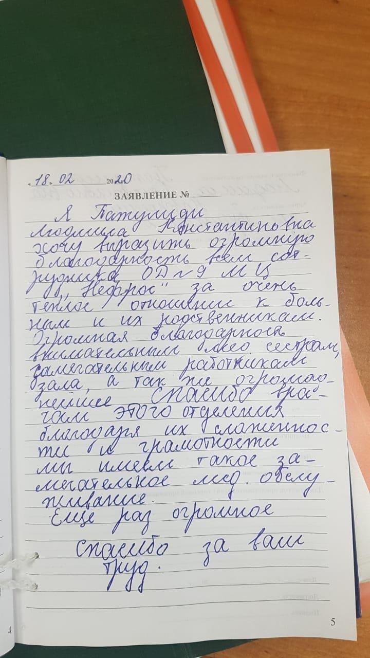 Патулиди Л.К