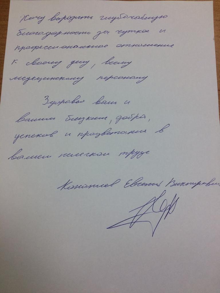 Конониев Е.В