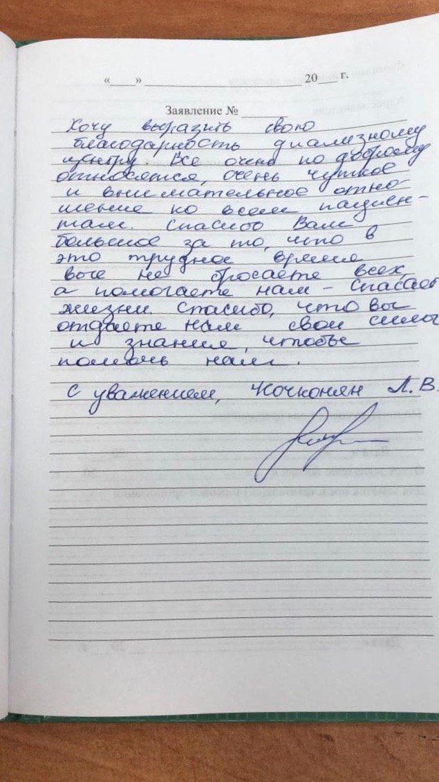 Кочконян Л.В