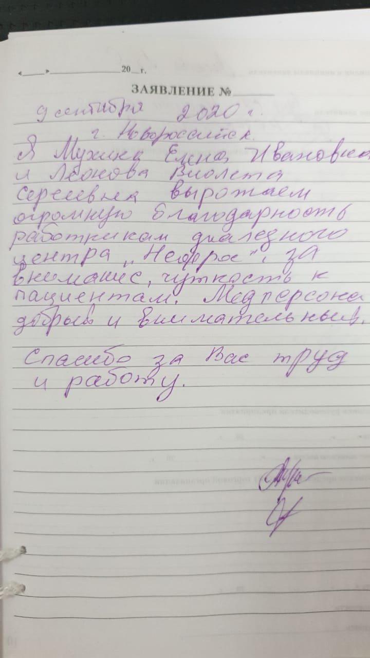 Мухина Е.И и Леонова В.С
