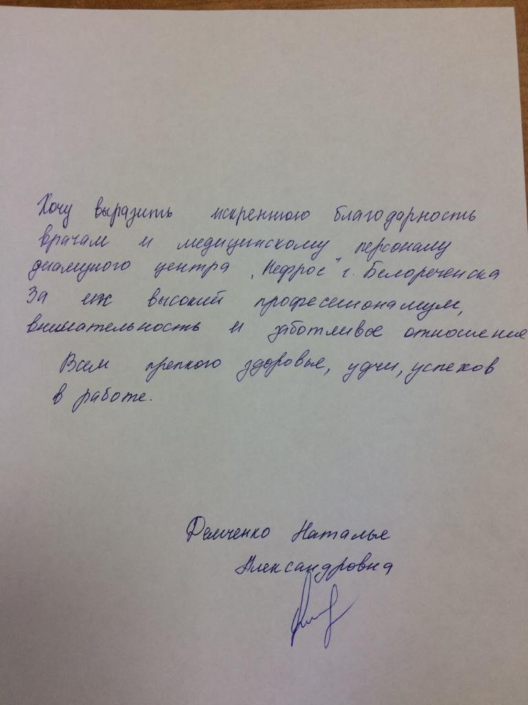 Демченко Н.А