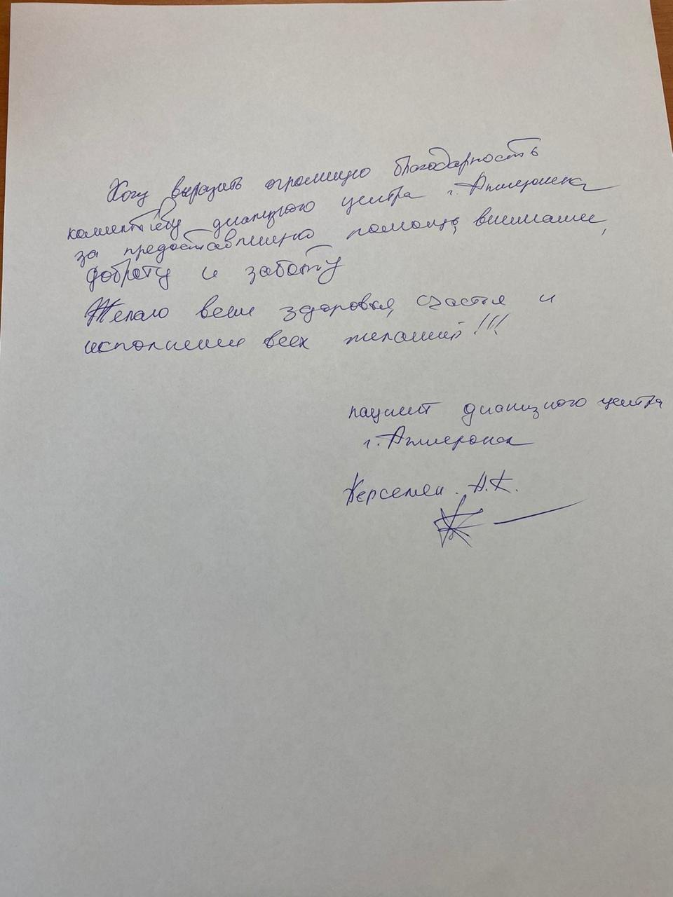 Керсемян А.К