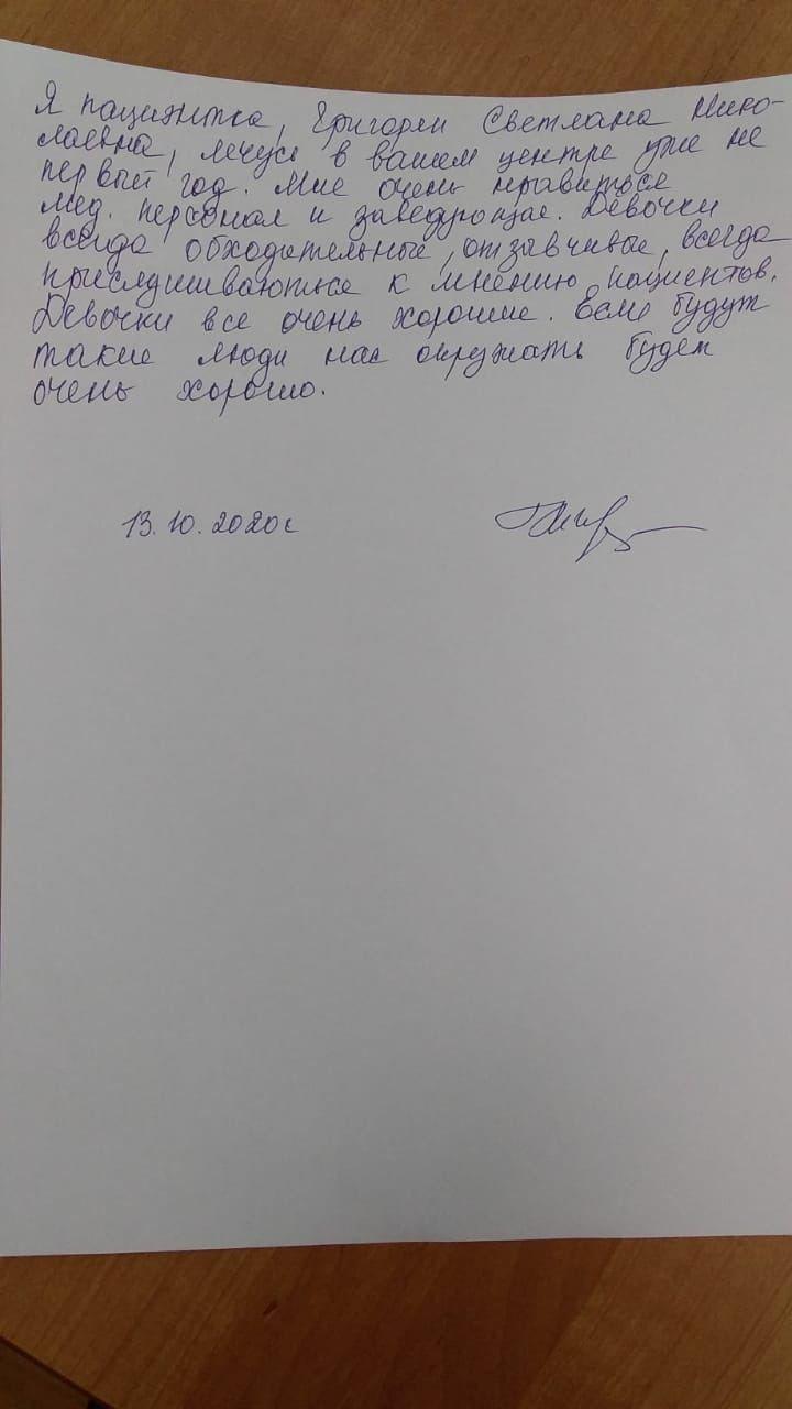 Еригорян С.Н