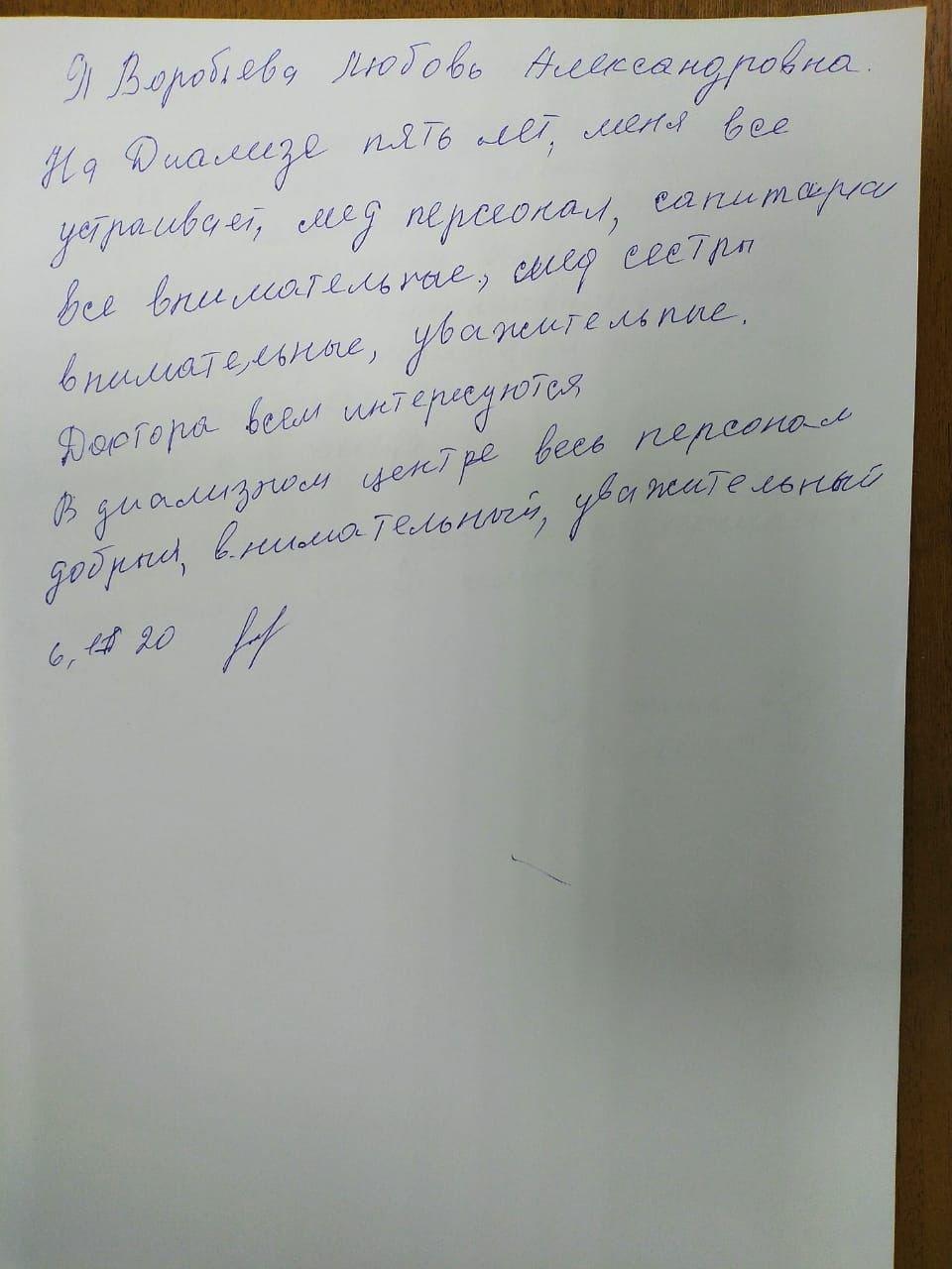 Воробьева Л.А