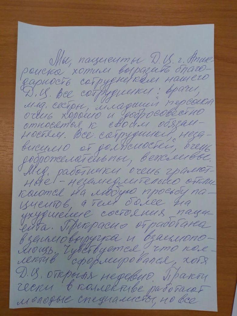 Коллектив пациентов диализного отделения города Апшеронска