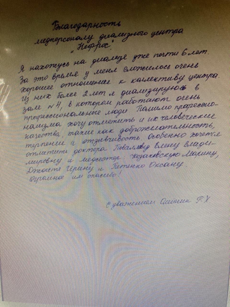 Олейник Р.Х
