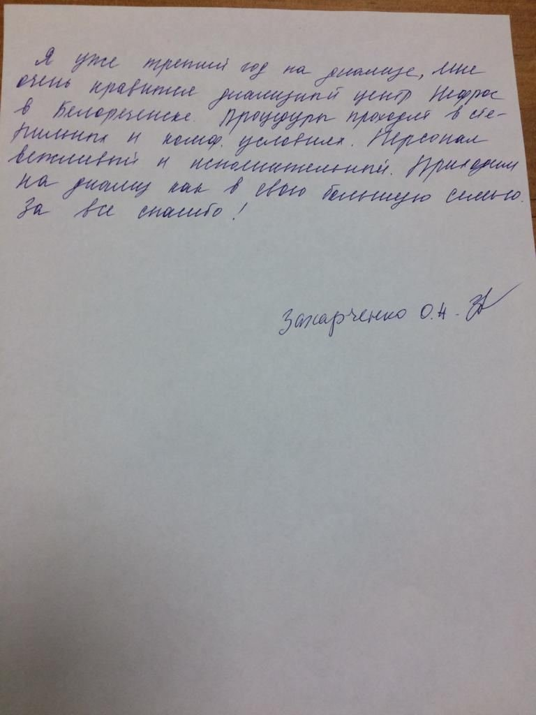 Захарченко О.А
