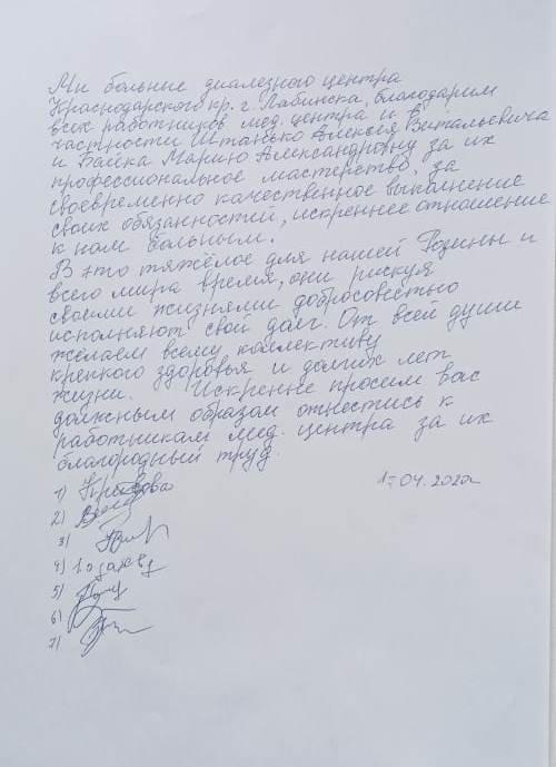 Кривова Л.В, Лазарев И., Трофименко А.И.