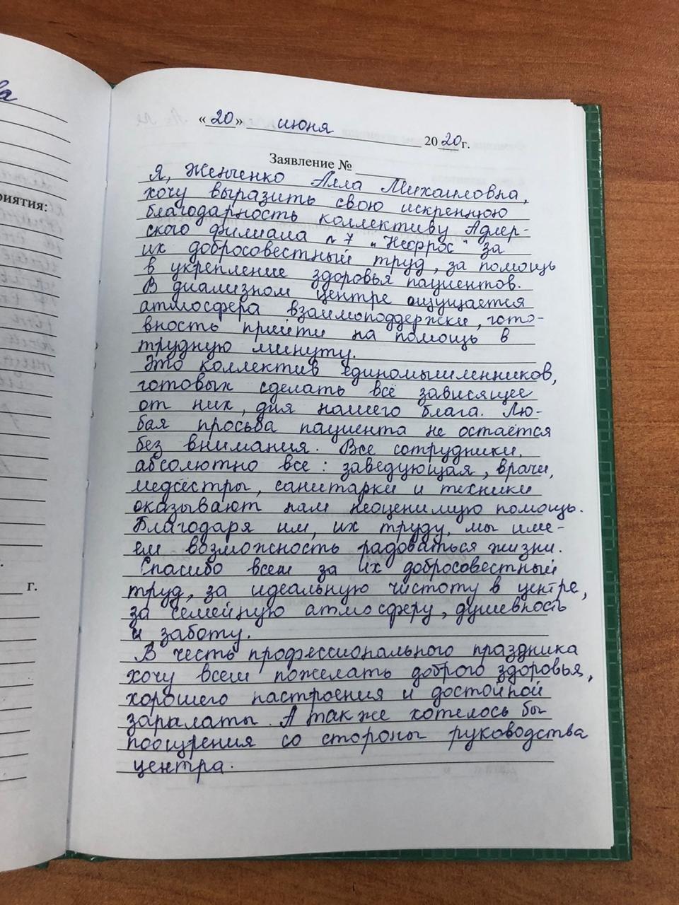 Женченко А.М