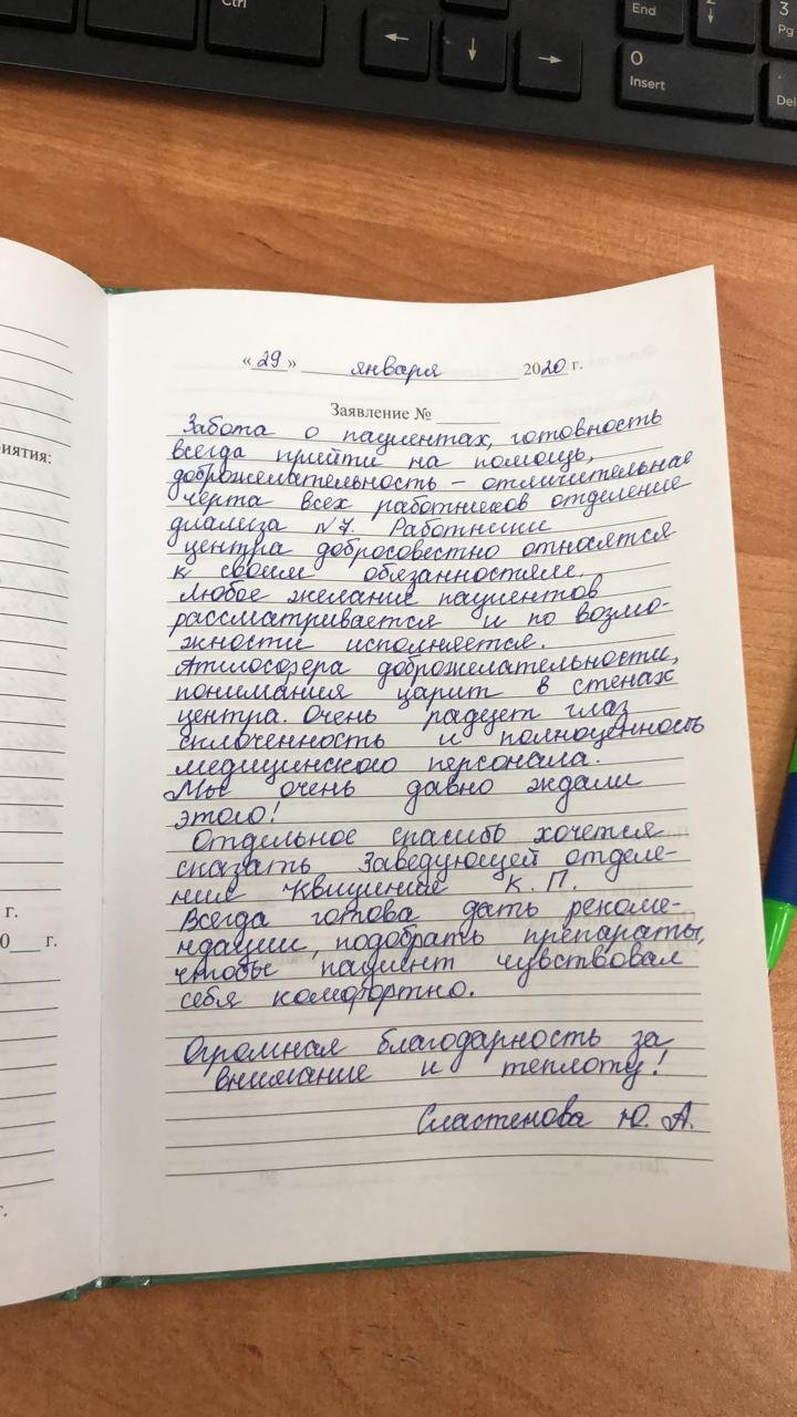 Сластенова Ю.А.
