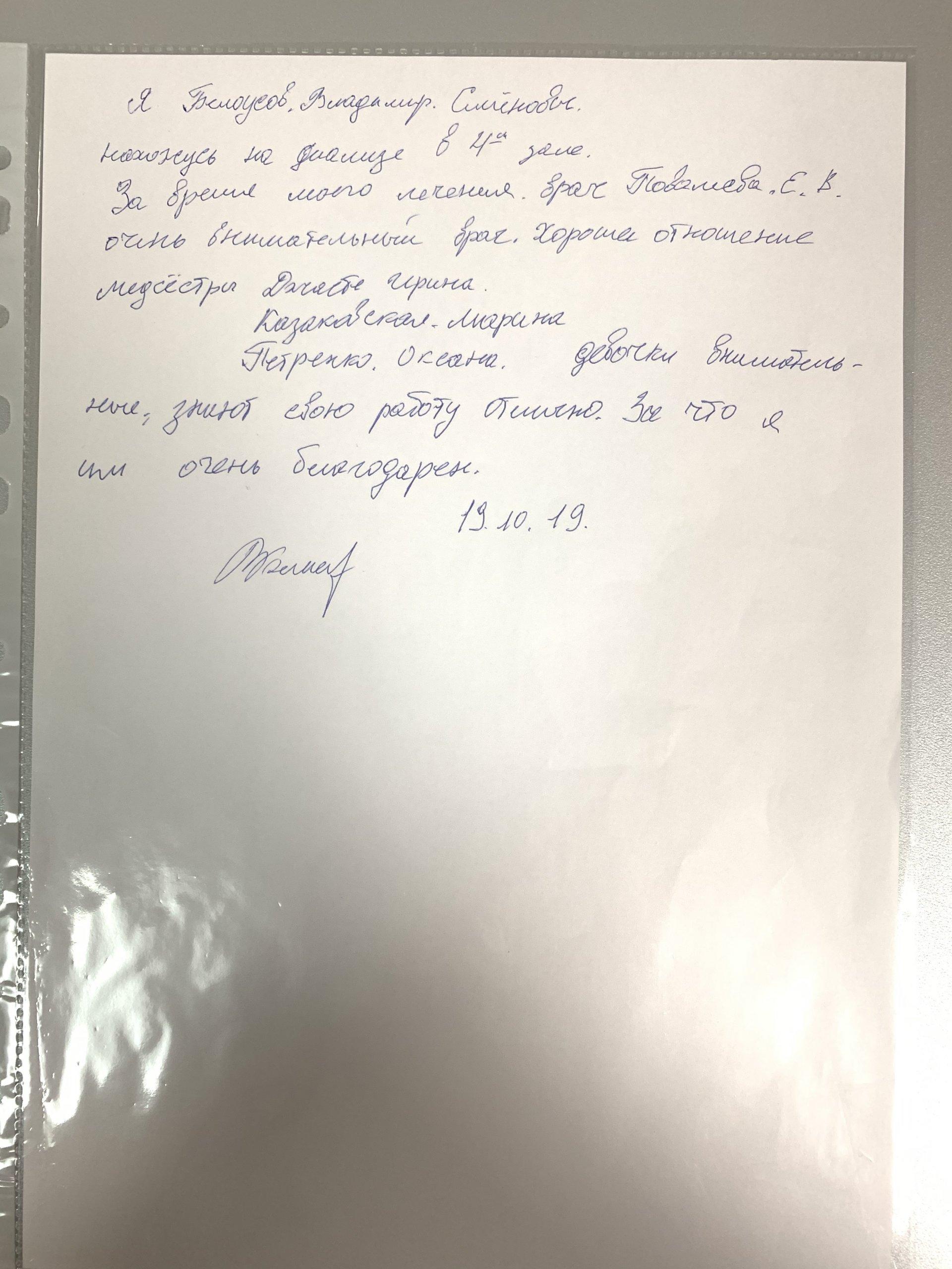 Белоусов В.С