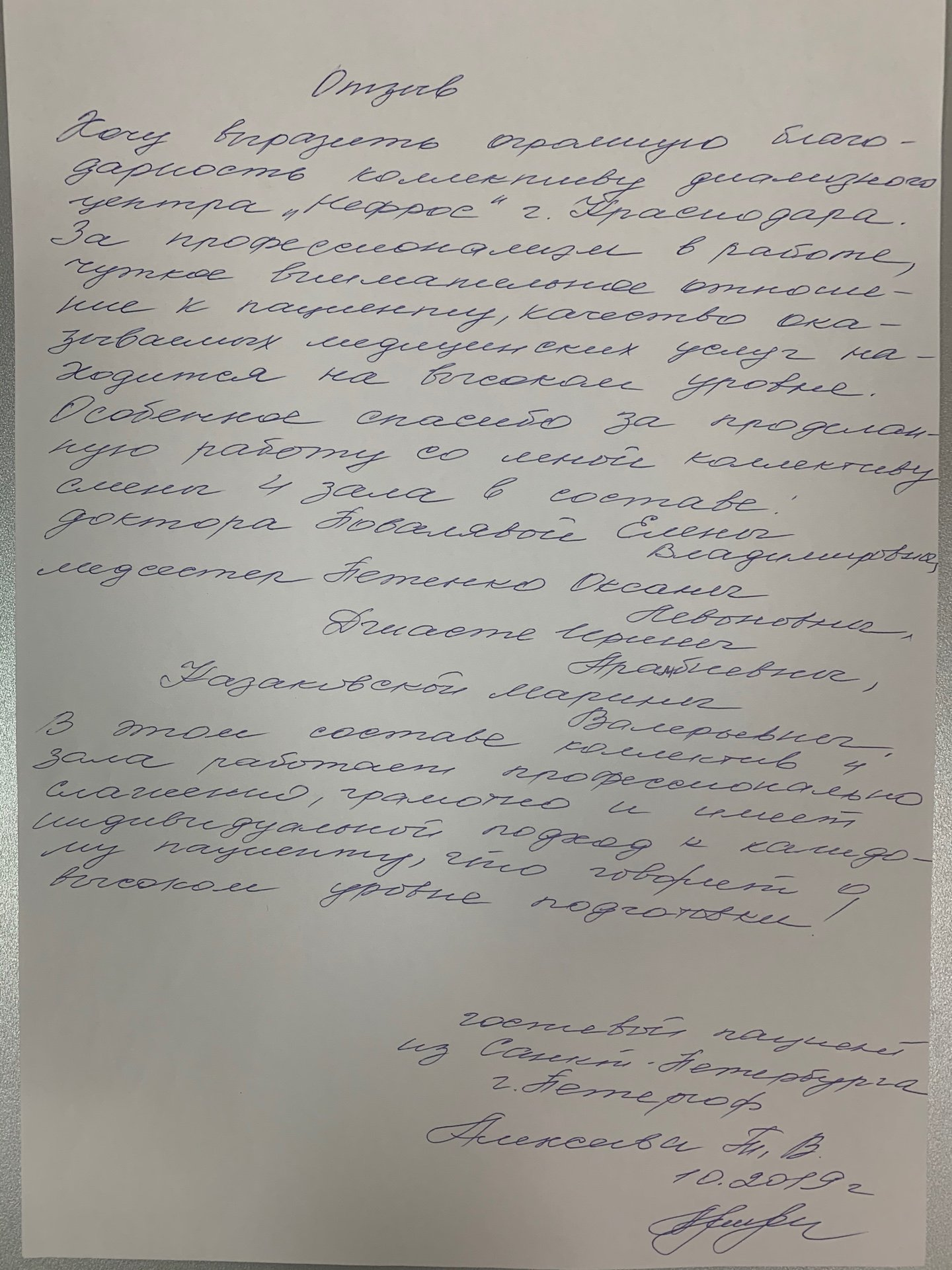 Алексеева Т.В.