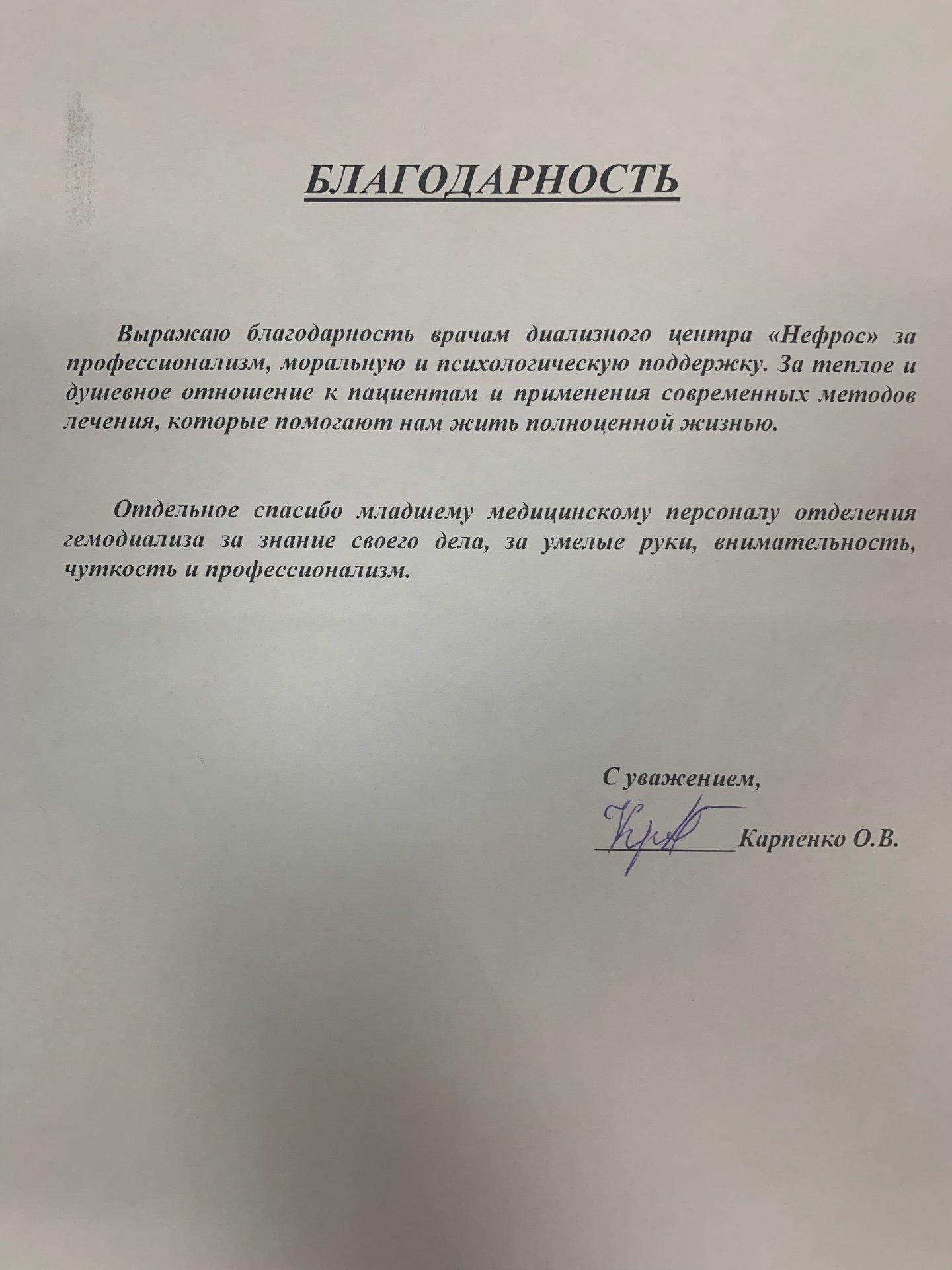 Карпенко О.В