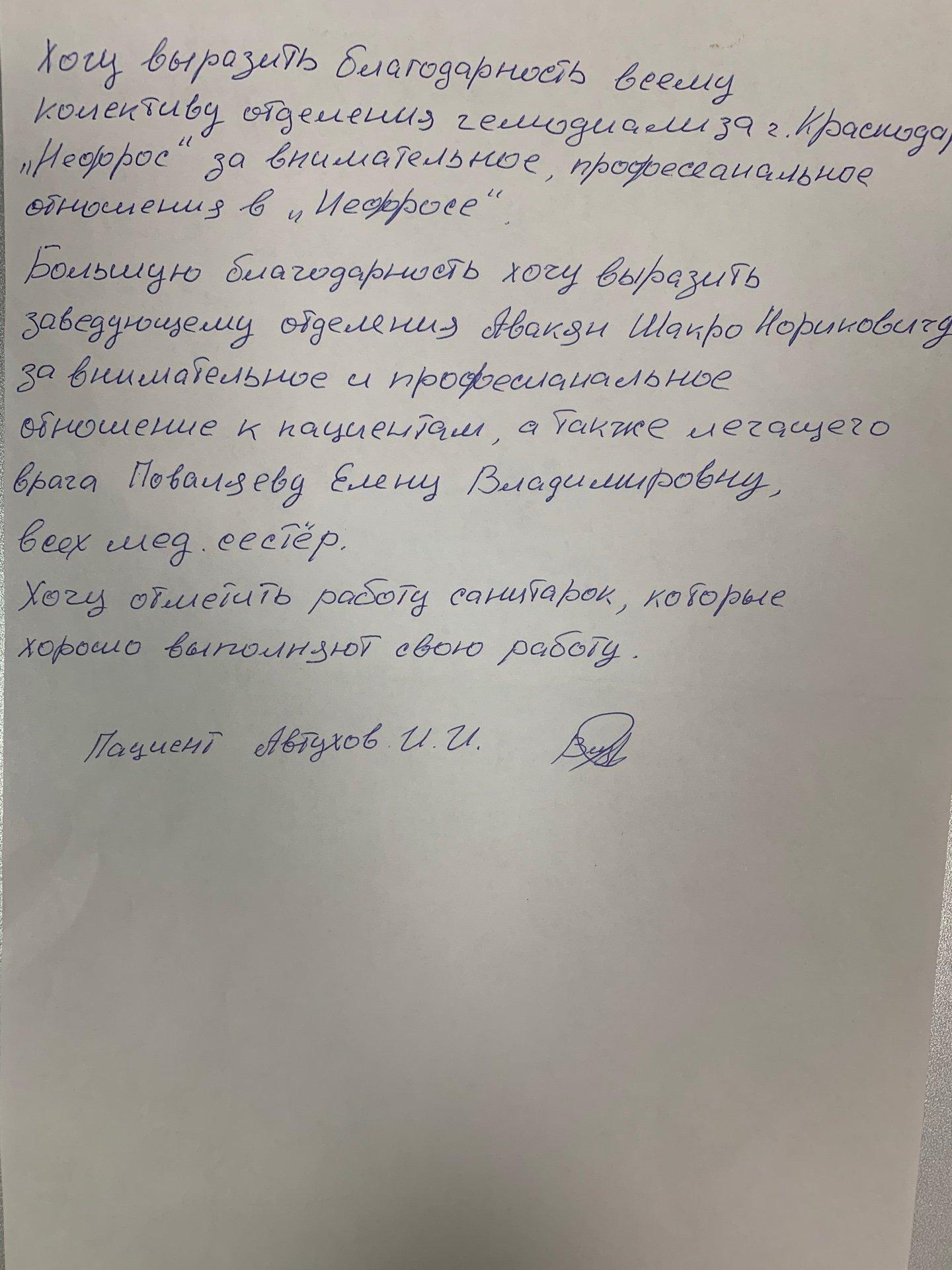 Хочу выразить благодарность всему коллективу отделения гемодиализа г. Краснодара НЕФРОС за внимательное, профессиональное отношения!