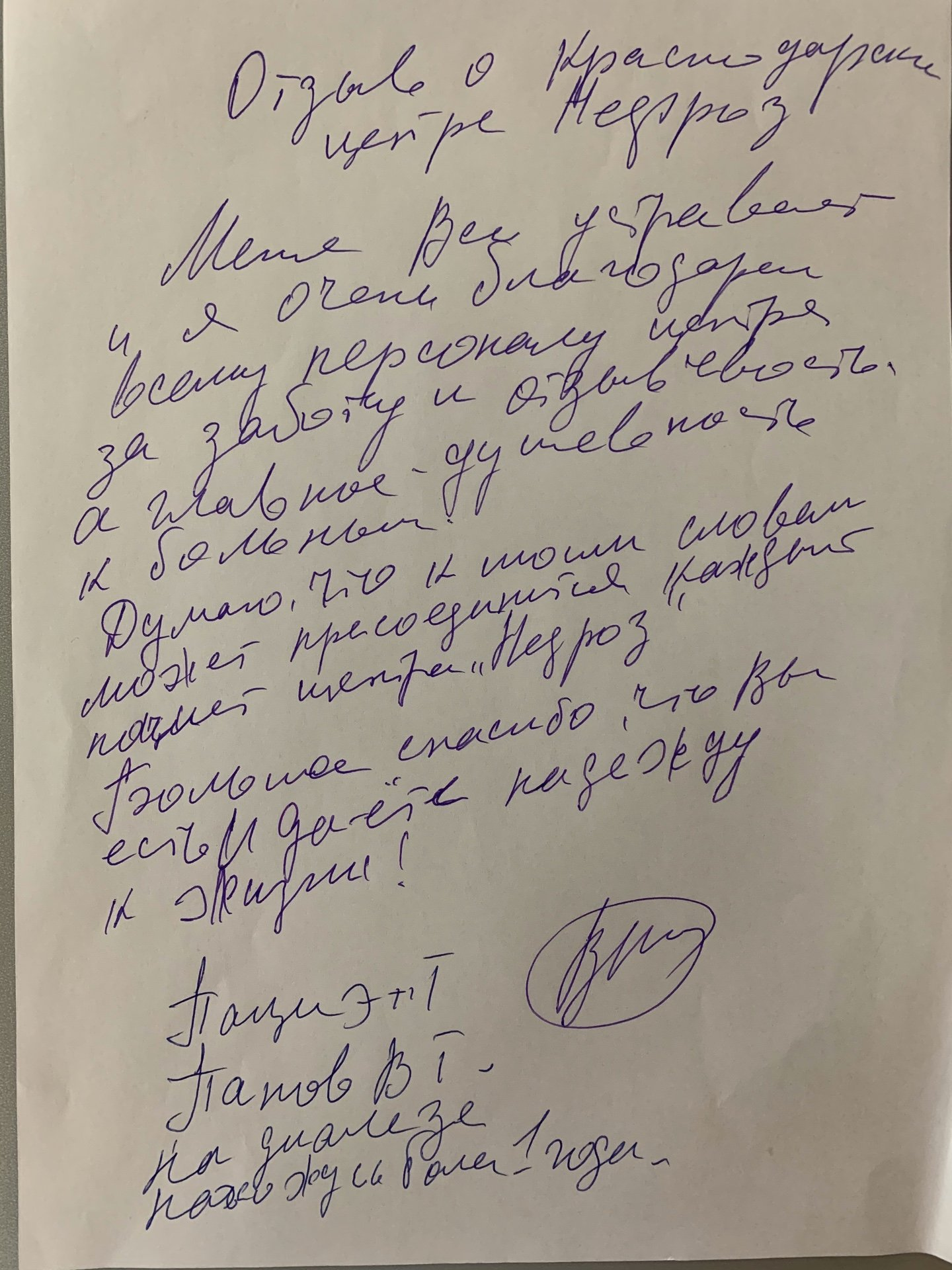 Попов В.Т