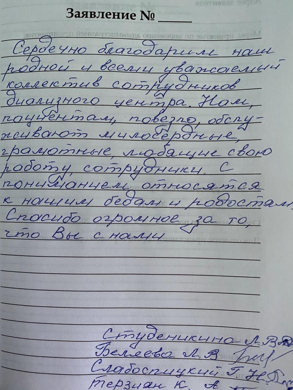 Студеникина Л.В, Беляева Л.В, Слабоспицкин Г.Н, Терзиян К.А
