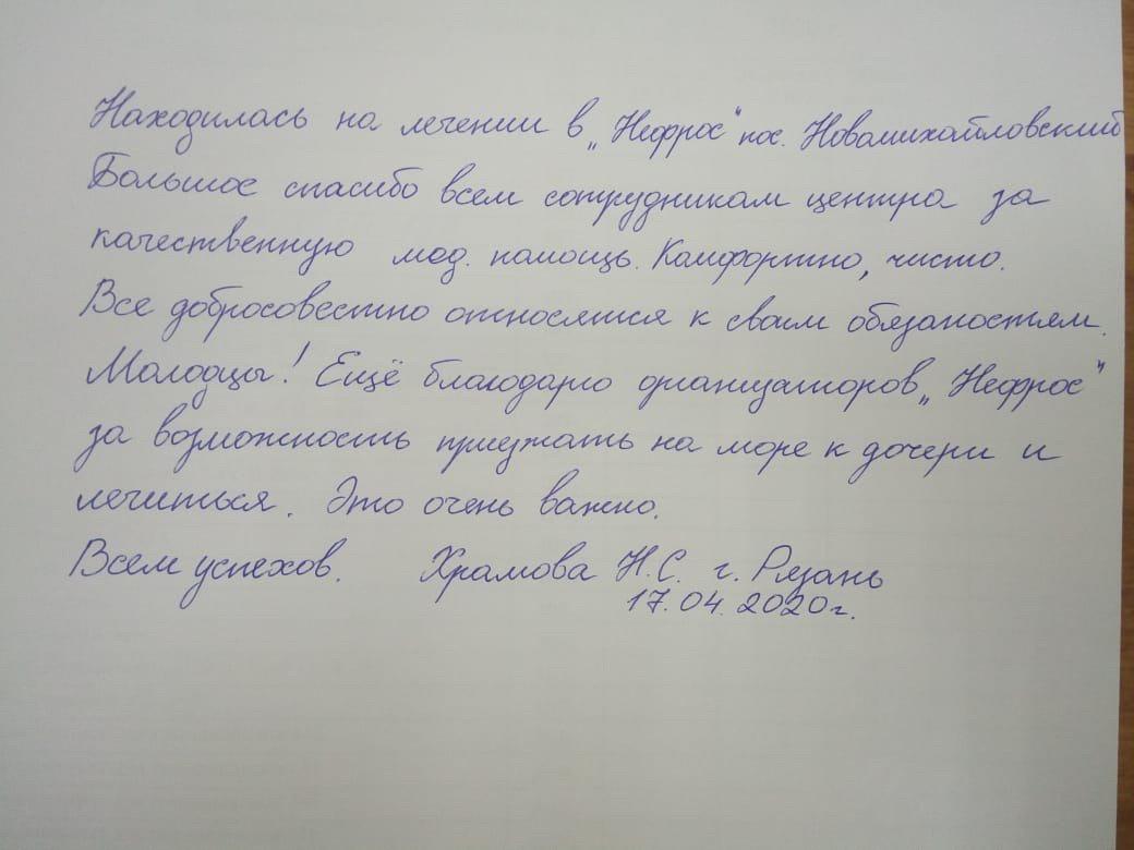 Храмова Н.С