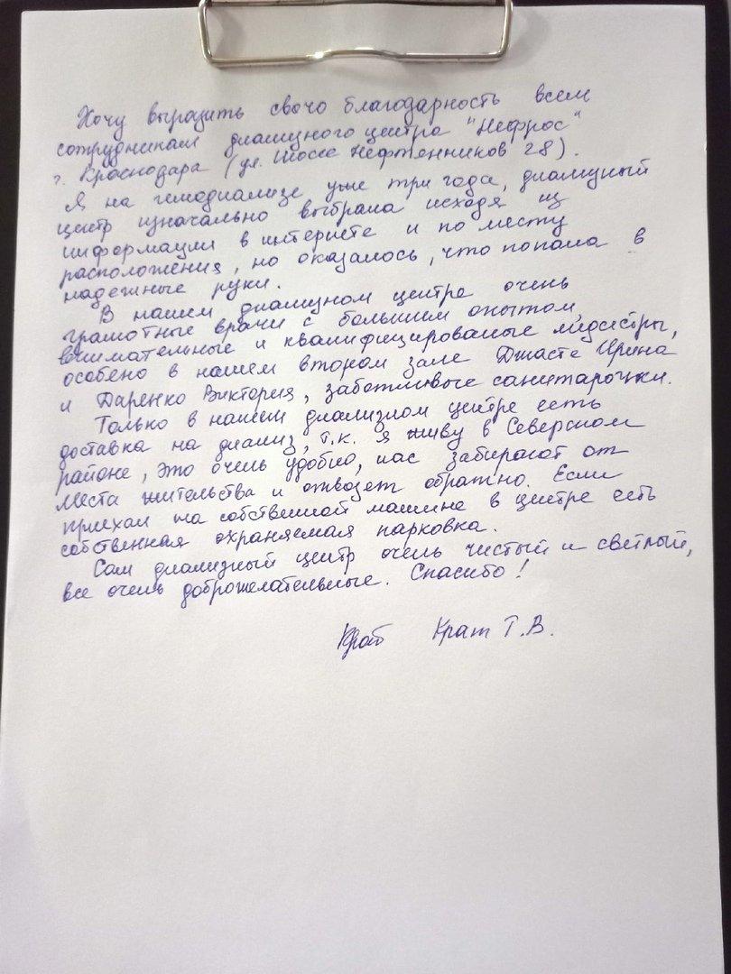 Благодарность от пациента диализного отделения города Краснодар