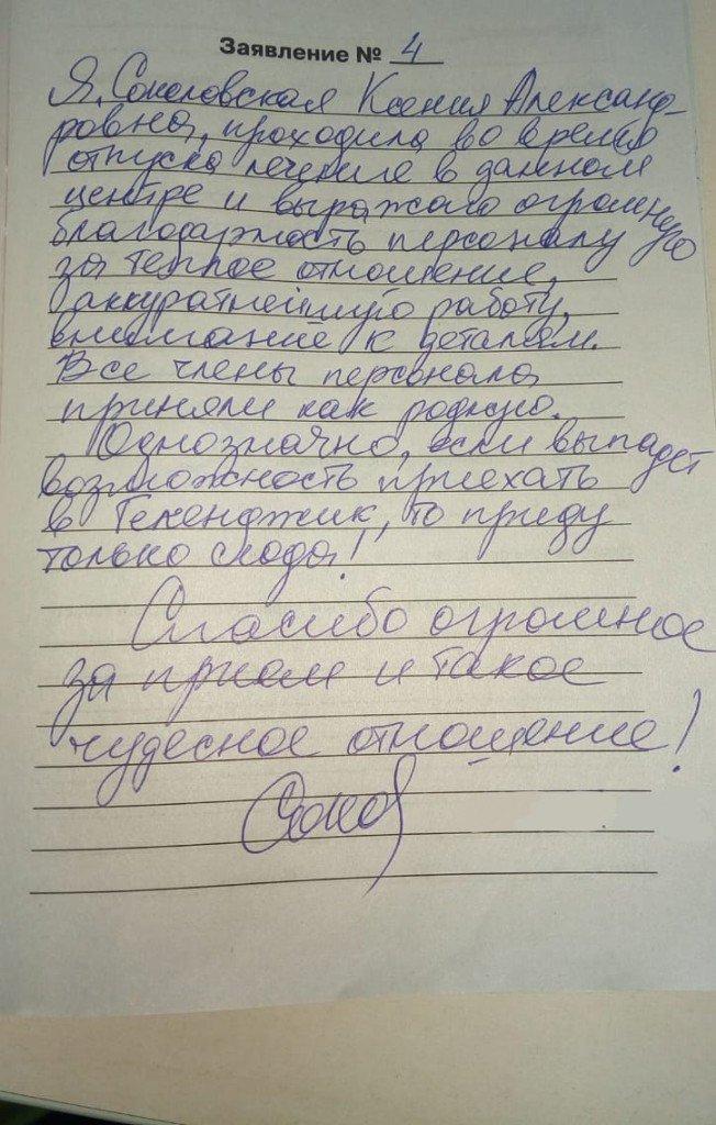 Благодарность от пациента диализного отделения города Геленджик