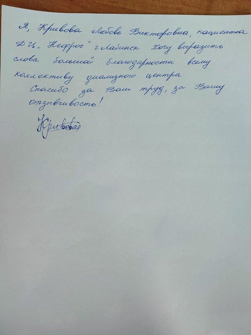Благодарность от пациента диализного отделения города Лабинск