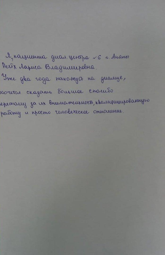 Рейх Л.В